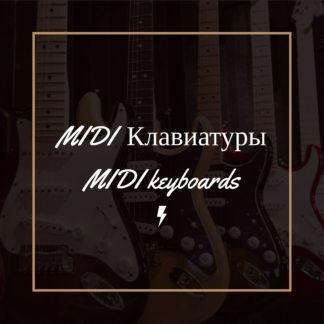 MIDI Клавиатуры - MIDI keyboards